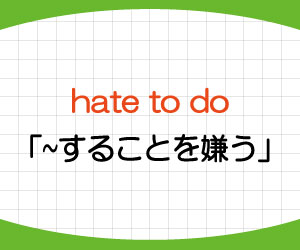 hate-to-do-意味-使い方-i-hate-to-say-this-but-画像1