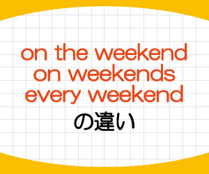 on-weekends-on-the-weekend-every-weekend-違い-意味-使い方-例文-画像1