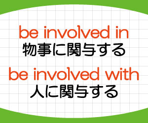 be-involved-in,be-involved-with,意味,使い方,例文,画像2