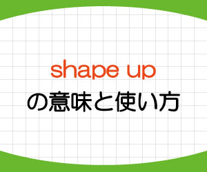 shape-up,意味,使い方,英語,シェイプアップ,例文,画像1