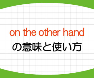 on-the-other-hand,意味,使い方,例文,画像1