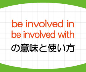 be-involved-in,be-involved-with,意味,使い方,例文,画像1