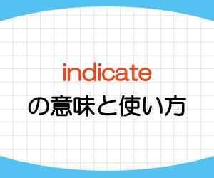 indicate,意味,使い方,show,違い,例文,画像1