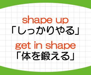 shape-up,意味,使い方,英語,シェイプアップ,例文,画像2