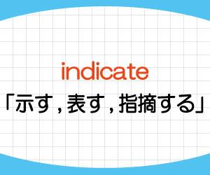 indicate,意味,使い方,show,違い,例文,画像2