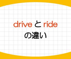 drive,ride,違い,意味,使い方,例文,画像1