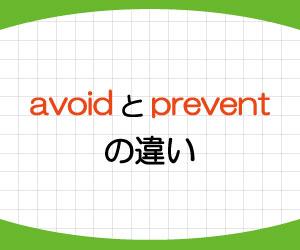 avoid,prevent,違い,意味,使い方,例文,画像1