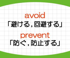 avoid,prevent,違い,意味,使い方,例文,画像2