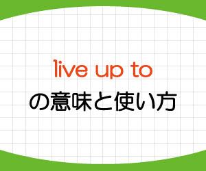 live-up-to,意味,使い方,例文,画像1