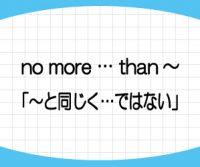 「no more…than~」「no less…than~」意味の違いと使い方を例文で解説!