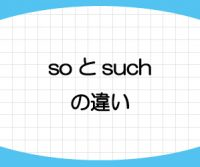soとsuchの違いと使い分け!such…thatの意味と使い方も例文で解説!