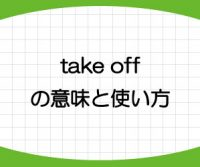 take offの意味は脱ぐや離陸だけじゃない!使い方を例文で解説!
