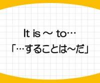 It is~(for人)to…構文の意味と使い方を例文で解説!