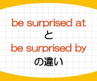 be surprised atとbe surprised byの違い!前置詞で意味も違う形容詞的用法と受動態