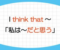 I think that~の意味は「私は~だと思う」意見を詳しく伝える英語表現を例文で解説!