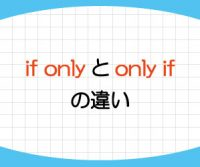If onlyの意味と使い方!only ifとの違いを例文で解説!