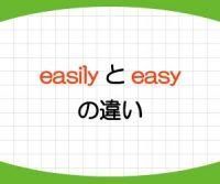 easilyとeasyの違いと使い方!英語で「~しやすい」を例文で解説!