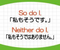 So do IとNeither do Iの意味と使い方!Me tooとの違いは倒置!