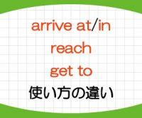 arrive at/inとreachとget toの違い!意味と使い方を例文で解説!