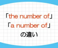 「the number of」と「a number of」の使い分け(複数形・単数形)使い方の違いを例文で解説!
