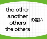 the other/another/others/the othersの違いとは?「他の」を意味する英語の使い分けを紹介!