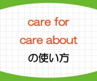 care forとcare aboutの意味は?違いや使い方について例文で解説!