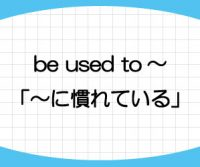 used toとbe used toの使い分け!意味と使い方を例文で解説!