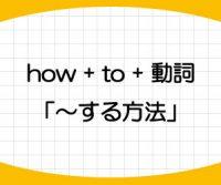 how toの意味と使い方!名詞と同じような働きをする不定詞について例文で解説!
