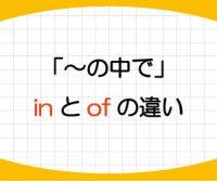 最上級のinとofの違いと使い分けを例文で解説!