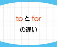 toとforの使い分けは動詞に違いがある!前置詞の使い方を例文で解説!