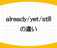 already/yet/stillの違いと使い分け!使い方の位置や意味について例文で解説!